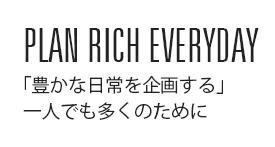 「豊かな日常を企画する」一人でも多くのために