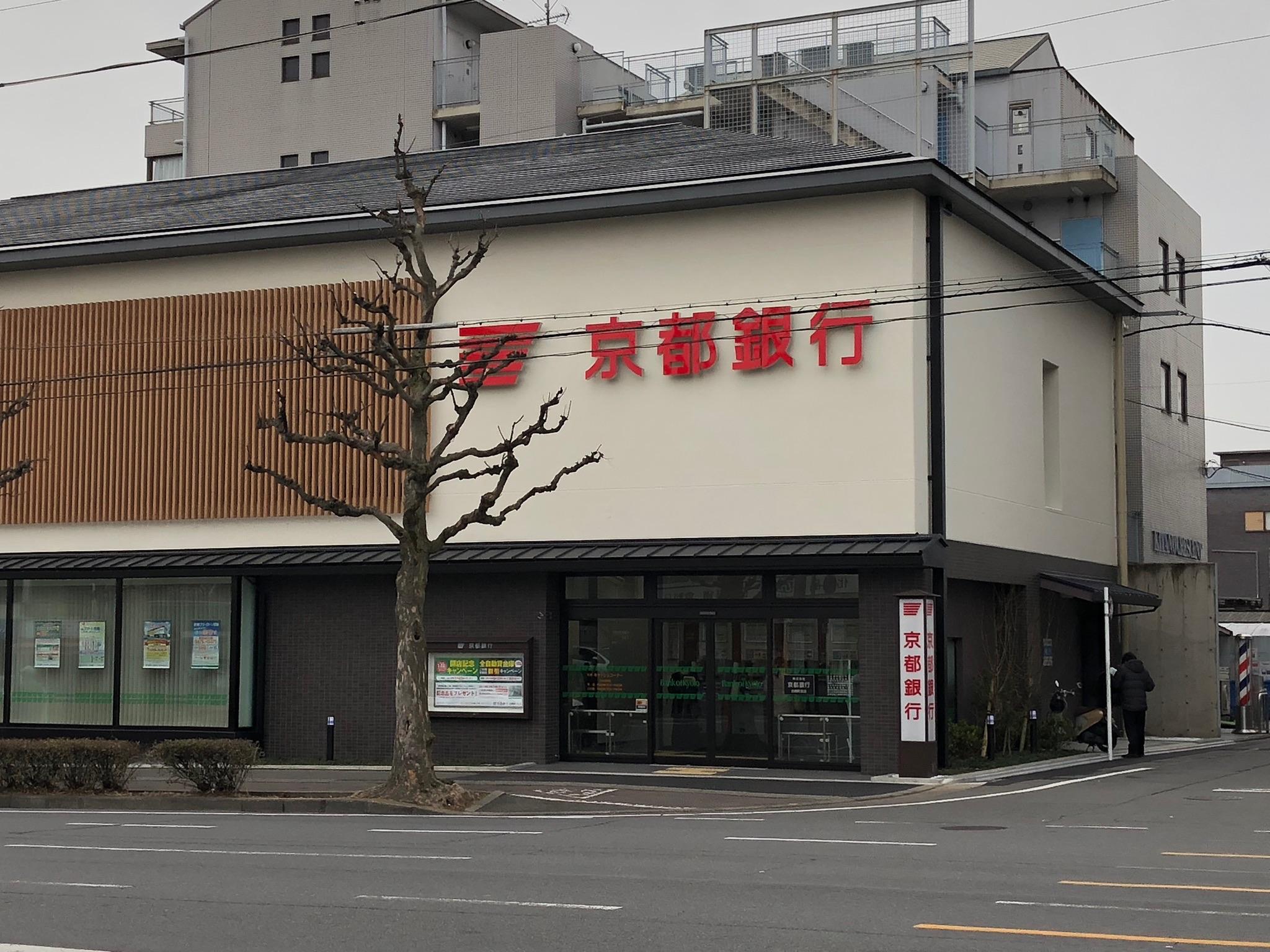 京都銀行 白梅町支店・内装工事