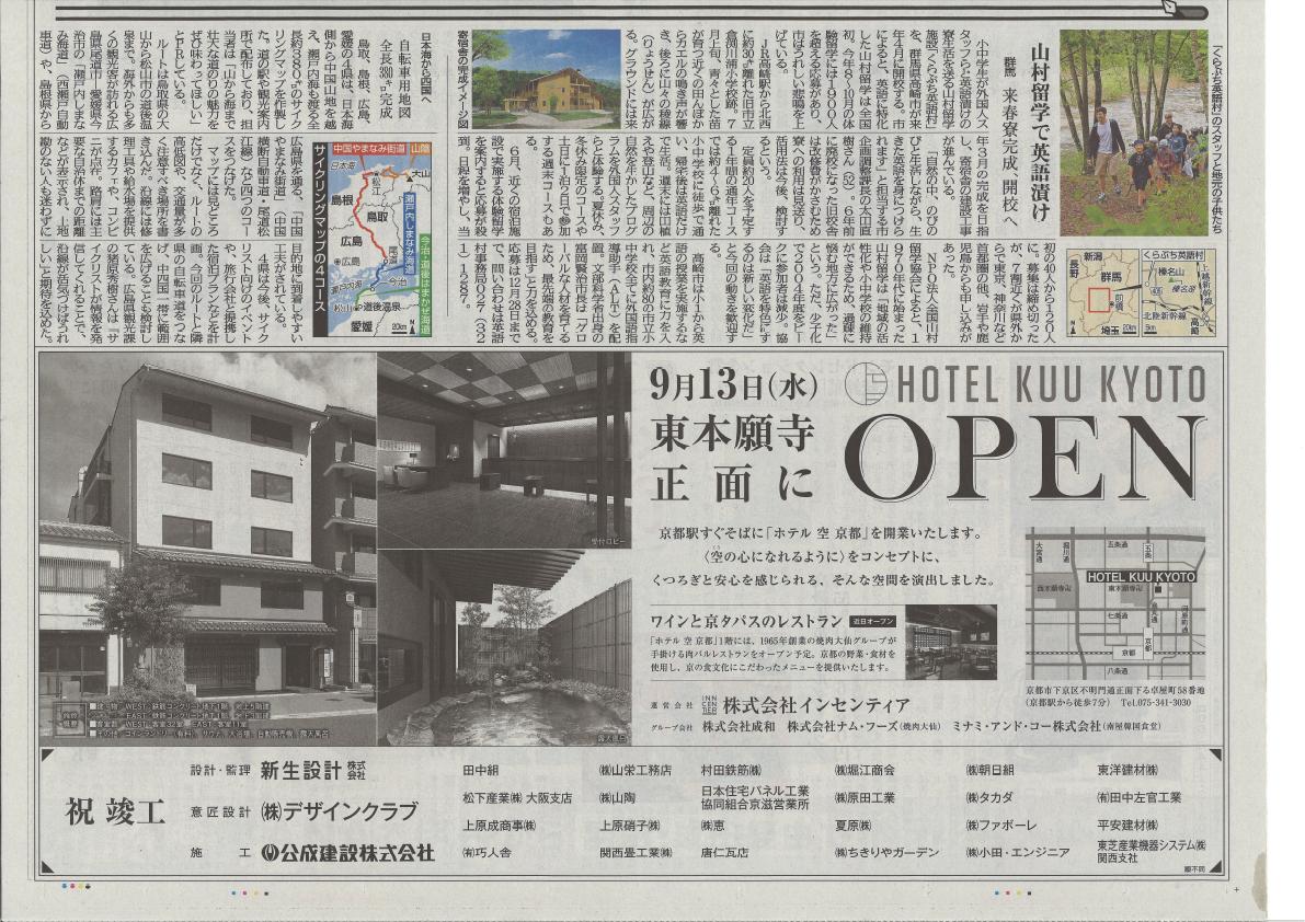 京都に新しくできたHOTEL KUU KYOTO様の施工を行いました。