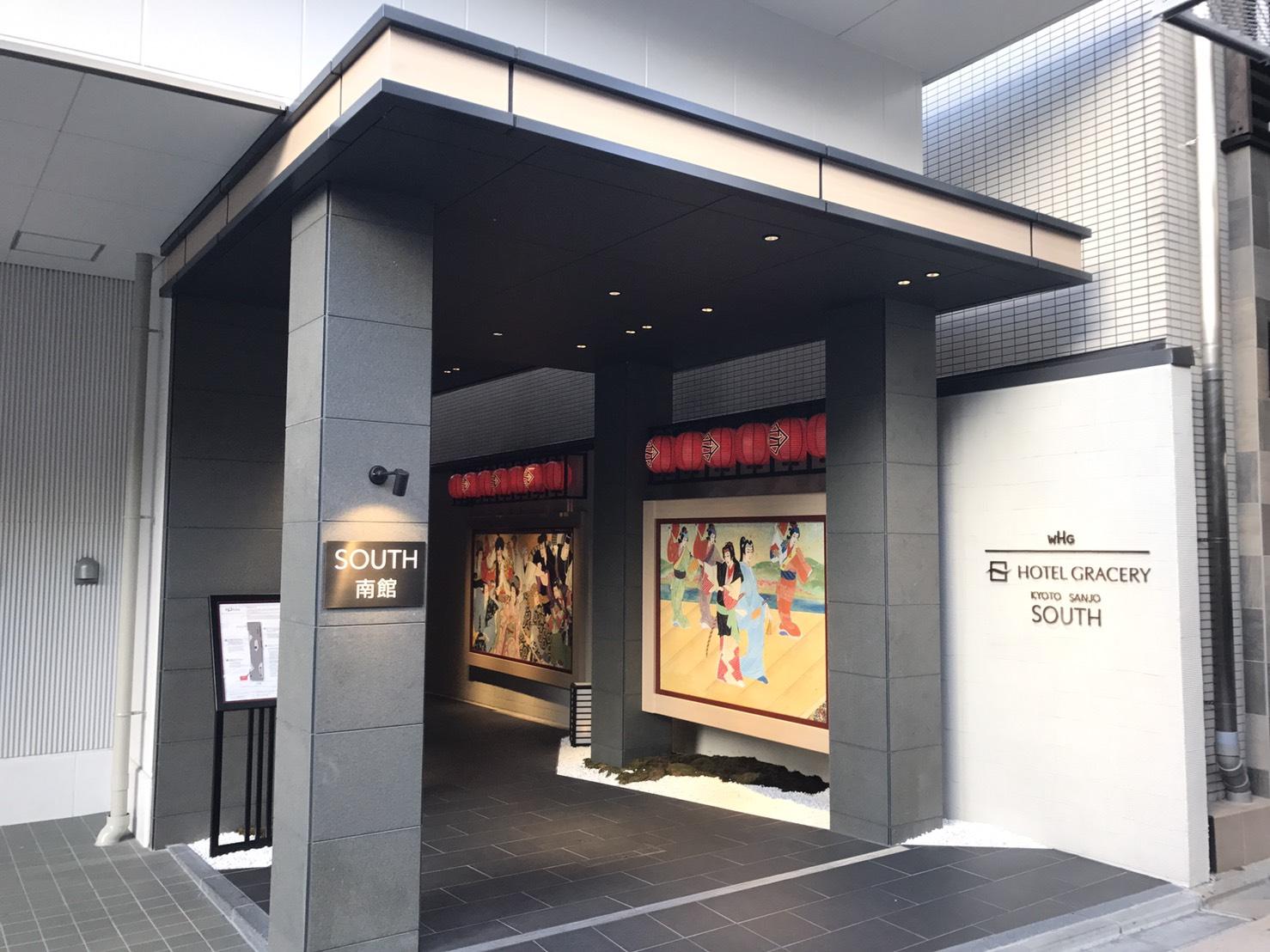 ホテルグレイスリー京都南館・内装工事