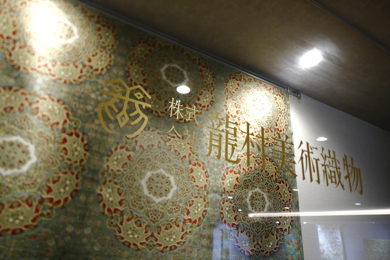龍村美術織物オフィス・内装工事