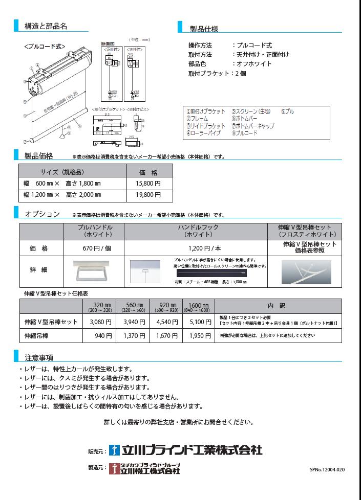【コロナ対策】透明ロールスクリーン